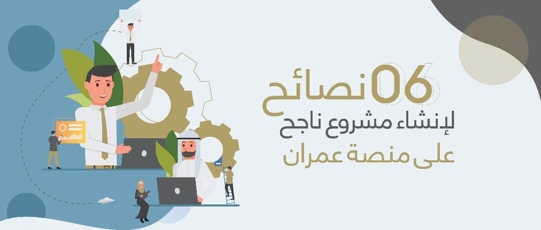 6 نصائح لإنشاء مشروع ناجح على منصة عمران