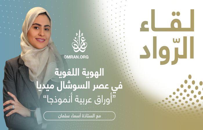 الهوية العربية واللغة في عصر سوشيال ميديا