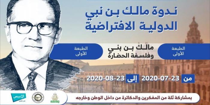 افتتاح ندوة مالك بن نبي الدولية الإفتراضية.. إرث حضاريّ عائدٌ من جديدٍ