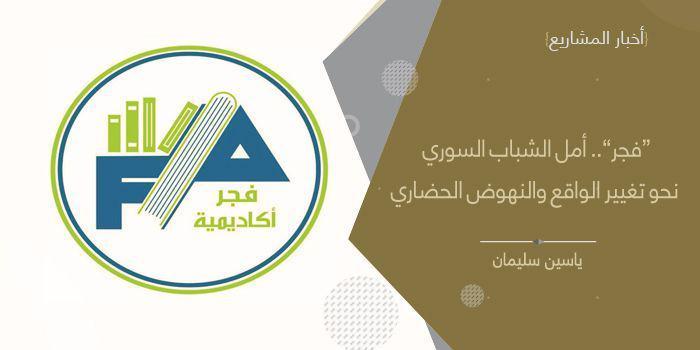 فجر.. أمل الشباب السوري نحو تغيير الواقع والنهوض الحضاري