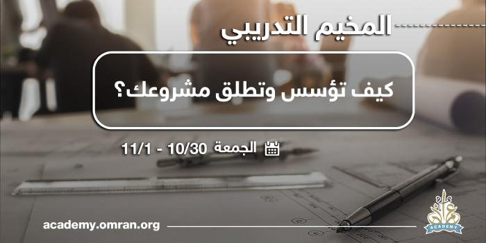 أكاديمية عمران في أول مخيم تدريبي..  كيف تؤسس وتُطلق مشروعك؟