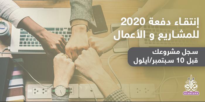 سجل مشروعك الآن.. منصة المشاريع تستعد لانتقاء مشاريع الدفعة الثانية 2020