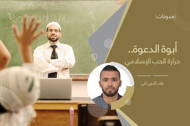 أبوة الدعوة.. حرارة الحب الإسلامي