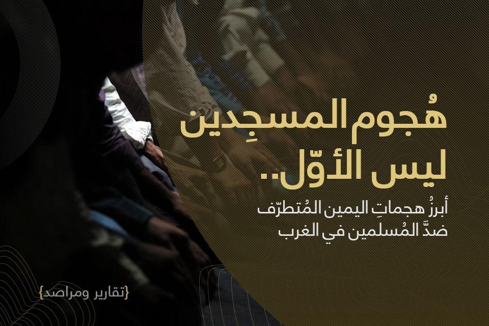 «هجوم المسجدين ليس الأوّل» .. أبرز هجمات اليمين المتطرف ضد المسلمين في الغرب