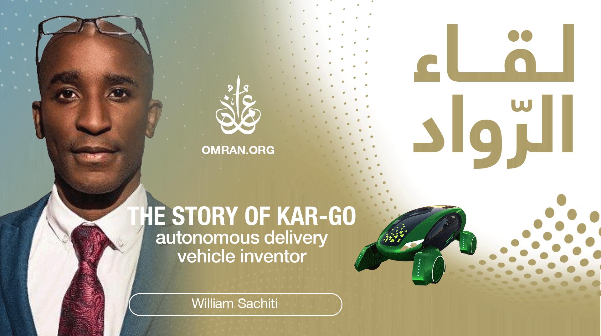 ما هي قصة مخترع عربة كارجو ذاتية القيادة لتسليم طلبيات الشراء؟