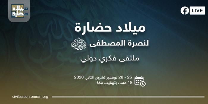 ميلاد حضارة.. ملتقى دولي افتراضي عن الرسول صلى الله عليه وسلم