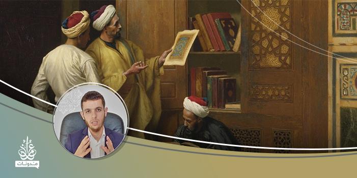 أفضلية المتقدمين على المتأخرين.. مسلمة مغلوطة