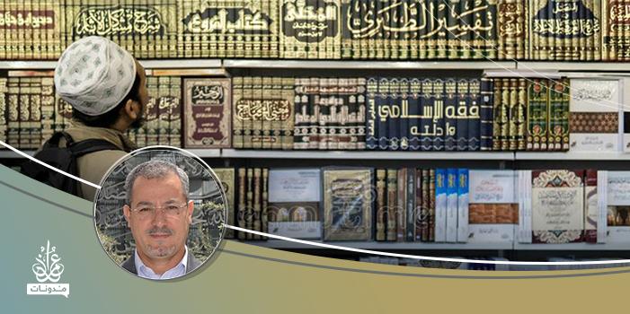 في حقيقة العلوم الإسلامية وأهميتها