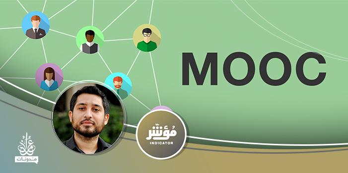 ما هي الاتجاهات المستقبلية المحتملة لنظام المووك MOOC ؟