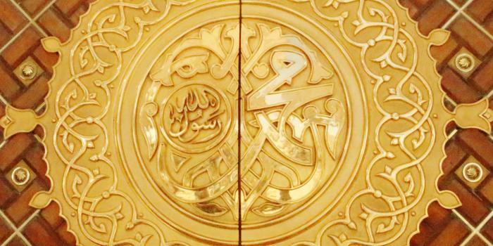 عشرة تحولات حضارية جذرية في عصر الرسالة المحمدية!