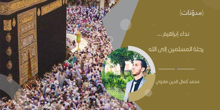 نداء إبراهيم .. رحلة المسلمين إلى الله