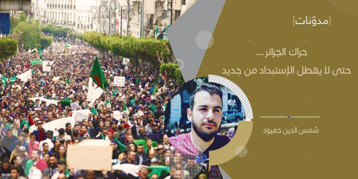 حراك الجزائر.. حتى لا يهطل الإستبداد من جديد