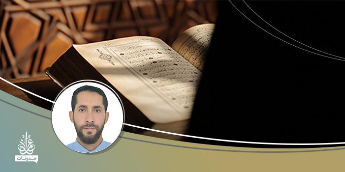 المصطلح القرآني