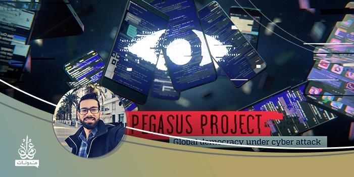 مشروع PEGASUS: حرب التجسس وانتهاك الحريات