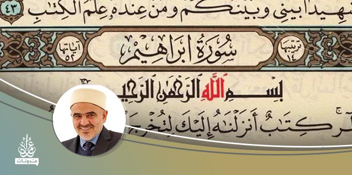 قصة إبراهيم في القرآن الكريم ودورها في تحقيق مقاصده