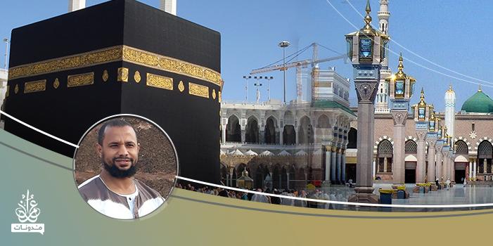 من مكة الحبيبة إلى المدينة الرحيبة