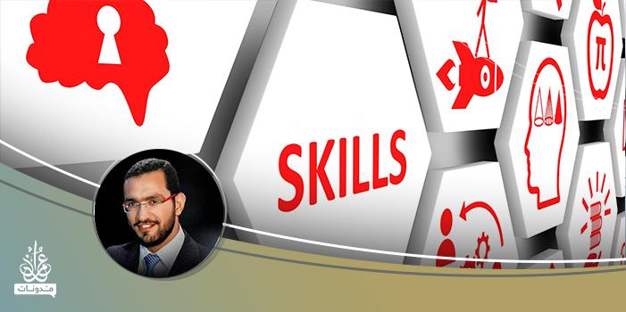 المهارات أساس التوظيف الحديث