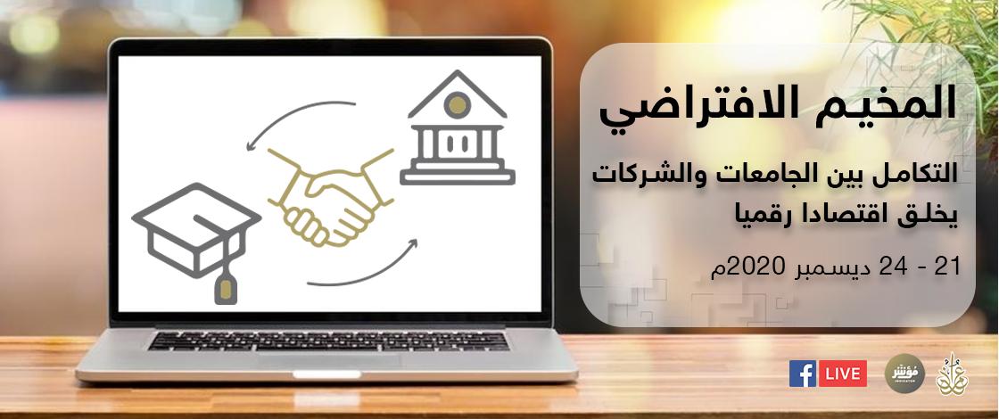 مؤشر عمران يختتم فعاليات مخيم التكامل بين الجامعات والشركات يخلق اقتصادا رقميا