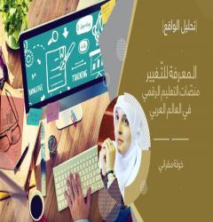 المعرفة للتّغيير: منصّات التعليم الرقمي في العالم العربي... الواقع والتحديات