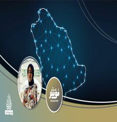هل اقتربت السعودية من التنافسية العالمية في الثورة التكنولوجية؟