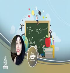 مهارة ابتكار التعليم في الجزائر وألمانيا