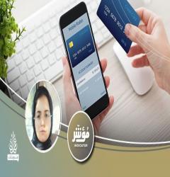 الاقتصادات الرقمية: توصيات لعمليات الدفع أون لاين