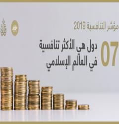 سبع دول هي الأكثر تنافسية في العالم الإسلامي سنة 2019
