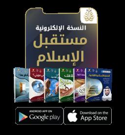تطبيق مستقبل الإسلام القادم