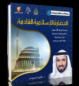 الحضارة الإسلامية القادمة