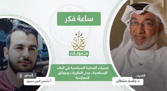 تحديات العملية السياسية في البلاد الإسلامية.. جدل النظريات وعوائق الممارسة