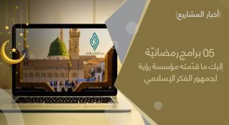 5 برامج رمضانيّة.. هَذا ما قدمته مؤسسة رؤية لجمهور الفكر الإسلامي.