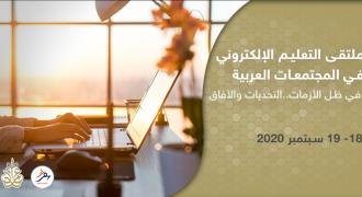 من أجل دراسة الآفاق والتحديات في ظل الأزمات.. ملتقى دولي حول التعليم الإلكتروني العربي