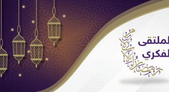 الملتقى الفكري رمضانُ الإسلام